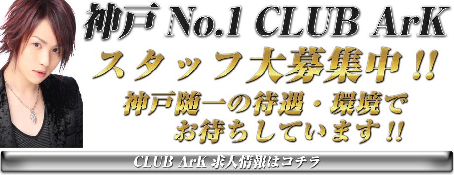 神戸 三宮 ホストクラブ ArK(アーク) 求人