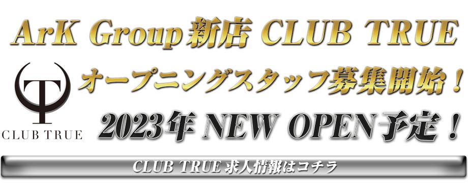 大阪 ミナミ ホストクラブ TRUE(トゥルー) 求人